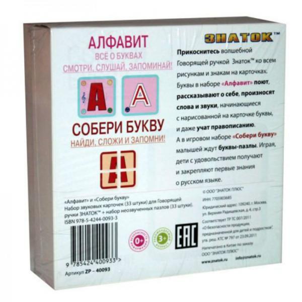 Купить Набор карточек для говорящей ручки Знаток Алфавит и собери букву (66 штук) в интернет магазине игрушек и детских товаров