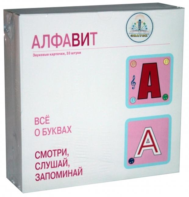 Набор карточек для говорящей ручки Знаток ZP-40093 Алфавит и собери букву (66 штук)