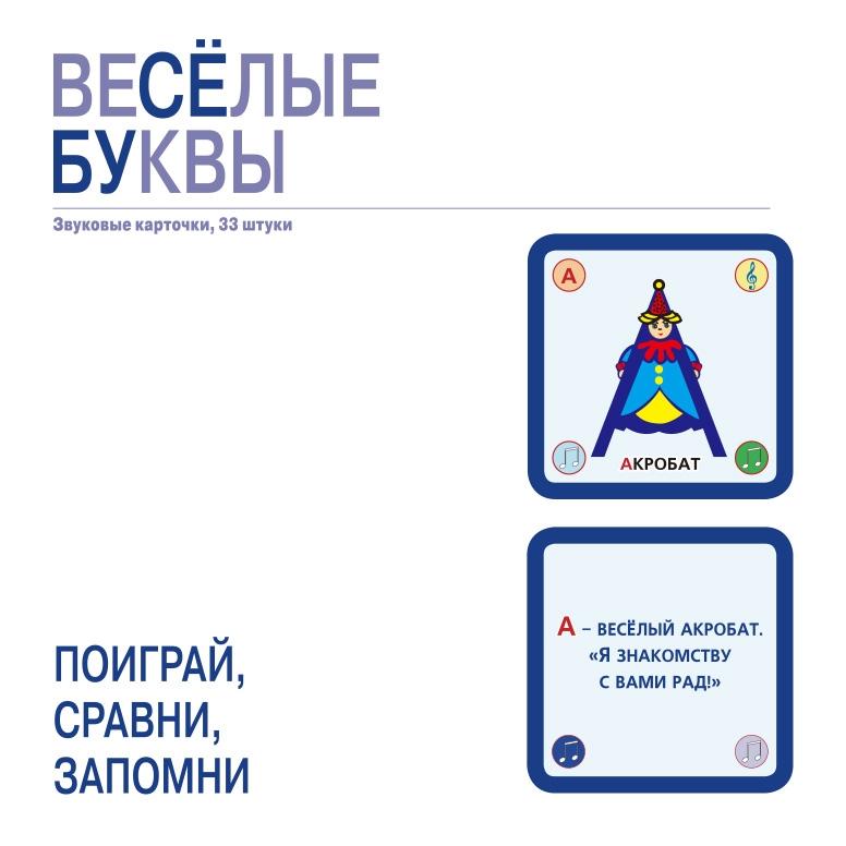 Набор карточек для говорящей ручки Знаток Веселые буквы (33 штуки)
