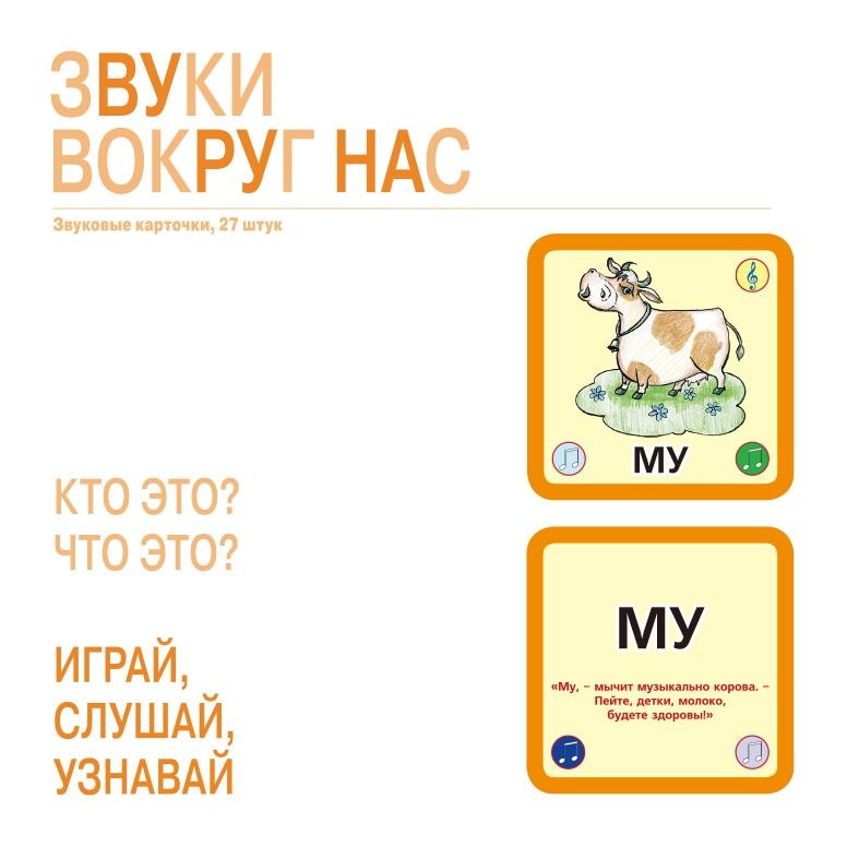 Набор карточек для говорящей ручки Знаток ZP-40095 Звуки вокруг нас (27 штук)