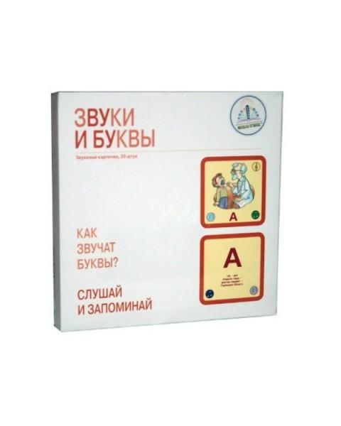 Набор карточек для говорящей ручки Знаток Звуки и буквы (29 штук)