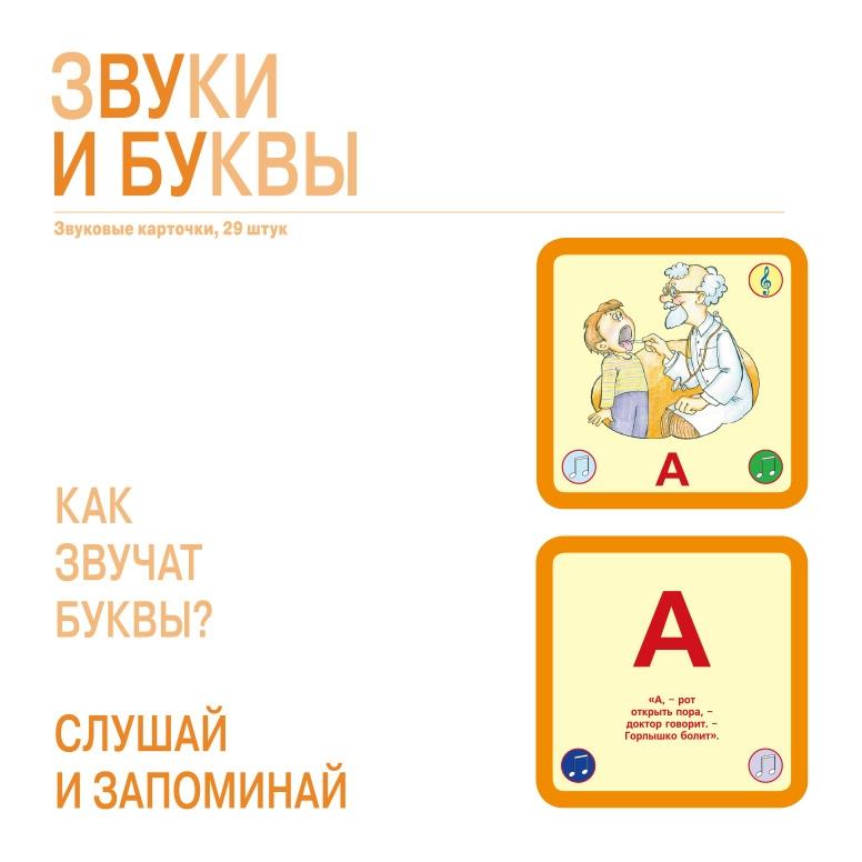 Набор карточек для говорящей ручки Знаток ZP-40096 Звуки и буквы (29 штук)