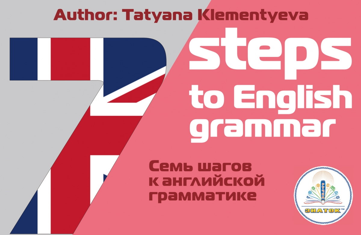 Книга для говорящей ручки Знаток ZP-40062 7 шагов к английской грамматике Клементьева Т.Б.