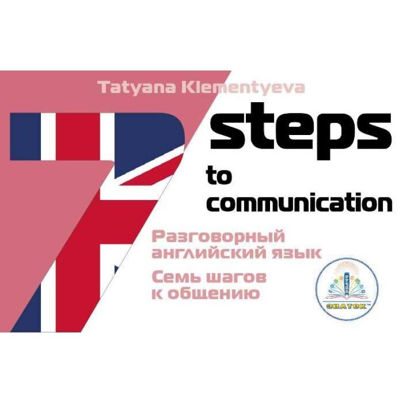 Книга для говорящей ручки Знаток ZP-40061 7 шагов к общению - разговорный английский язык Клементьева Т.Б.