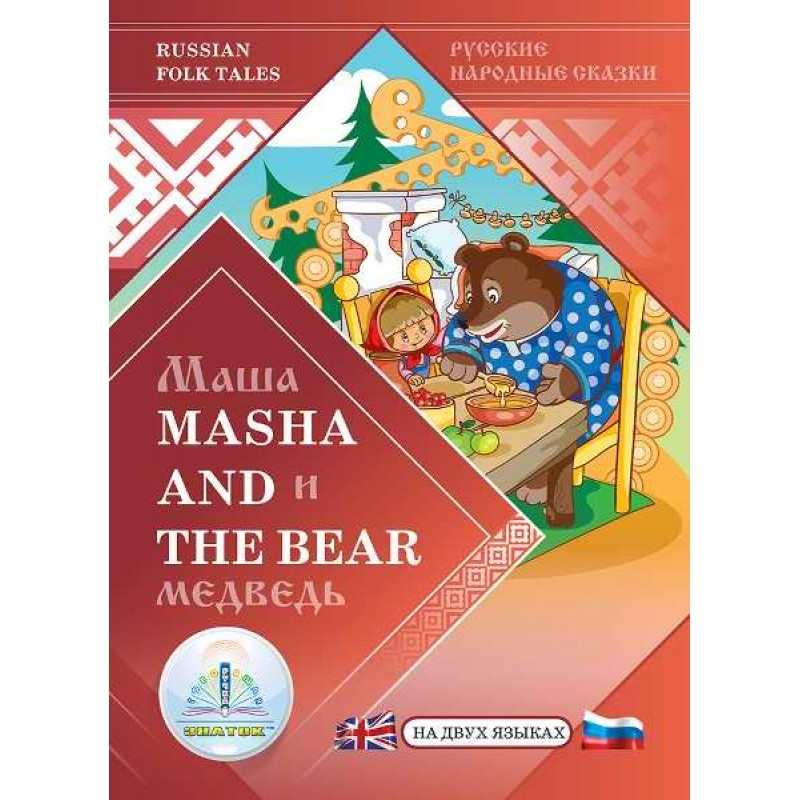Книга для говорящей ручки Знаток ZP-40054 Маша и Медведь Masha and the Bear (русская народная сказка на двух языках)