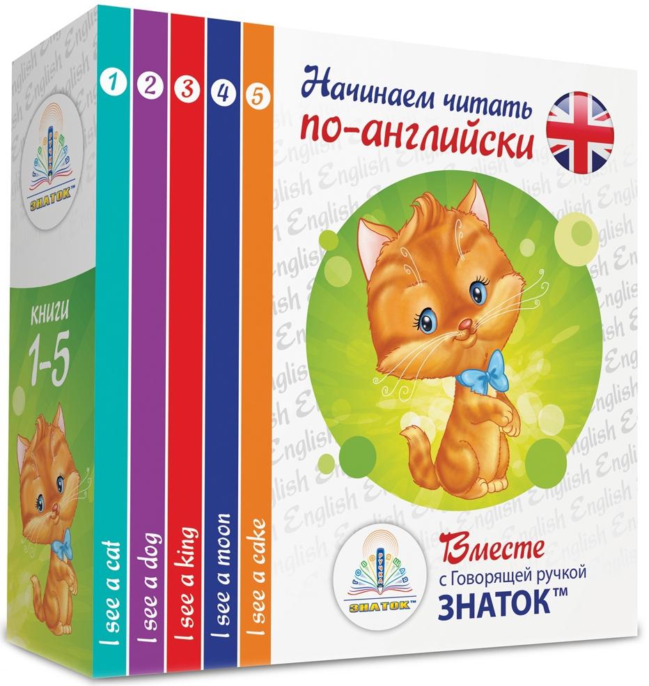 Набор книг для говорящей ручки Знаток ZP-40078 I see Клементьева Т.Б