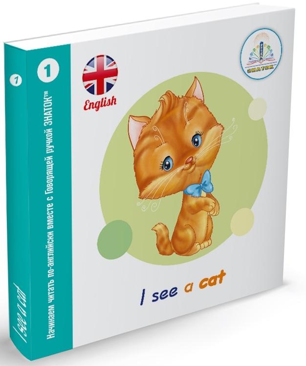 Купить Набор книг для говорящей ручки Знаток I see Клементьева Т.Б в интернет магазине игрушек и детских товаров