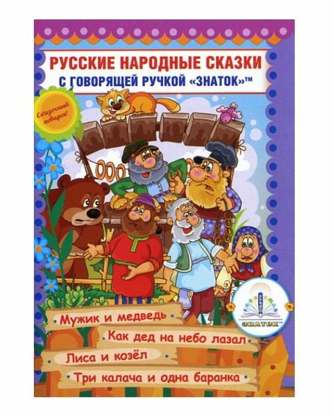 Купить Русские народные сказки для говорящей ручки Знаток (набор 7) в интернет магазине игрушек и детских товаров