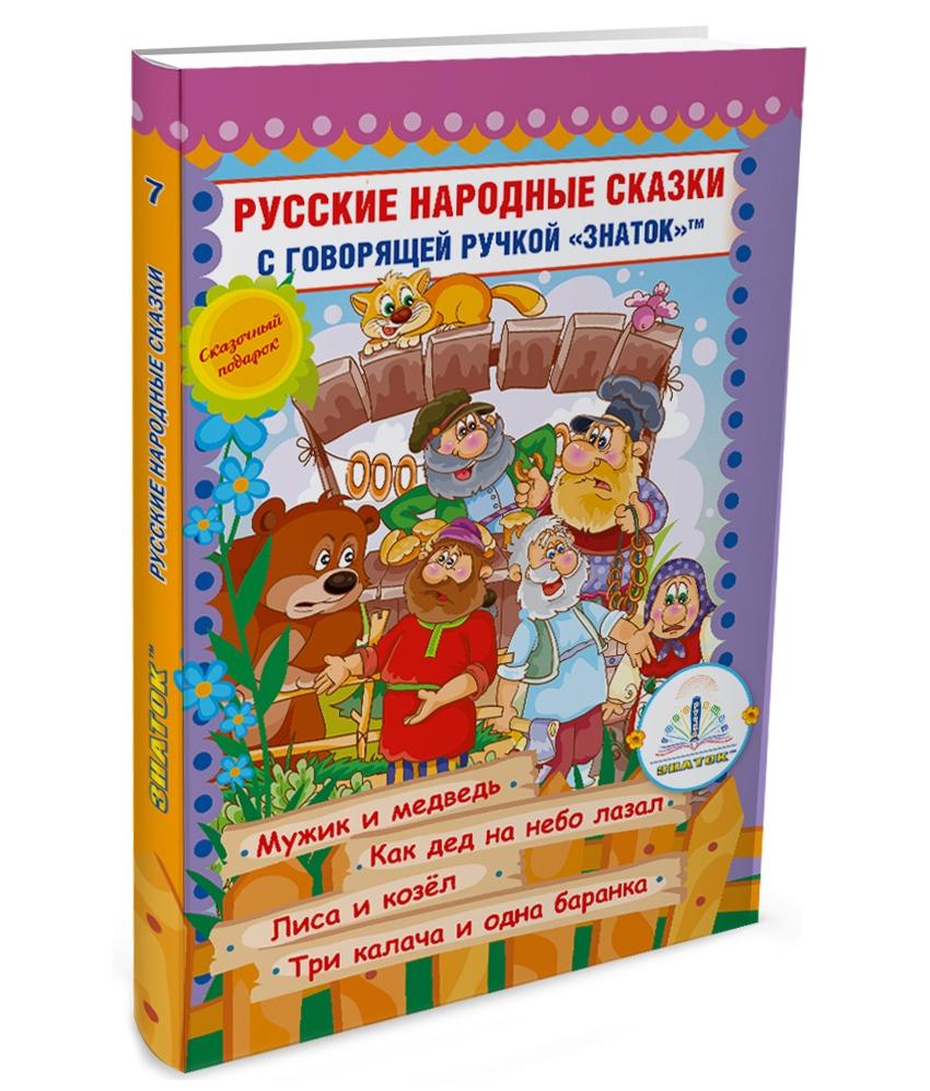 Русские народные сказки для говорящей ручки Знаток (набор 7)