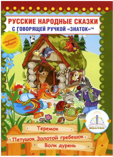 Купить Русские народные сказки для говорящей ручки Знаток (набор 8) в интернет магазине игрушек и детских товаров