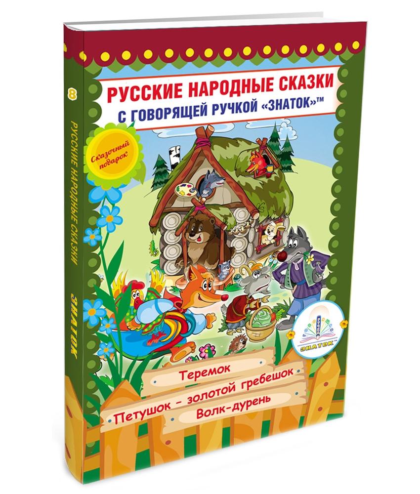 Русские народные сказки для говорящей ручки Знаток (набор 8)