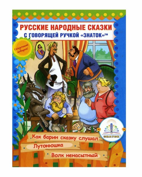 Купить Русские народные сказки для говорящей ручки Знаток (набор 10) в интернет магазине игрушек и детских товаров