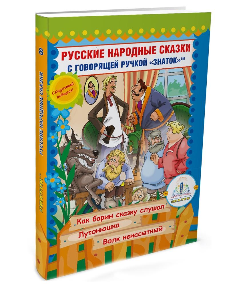 Русские народные сказки для говорящей ручки Знаток ZP-40063 (набор 10)