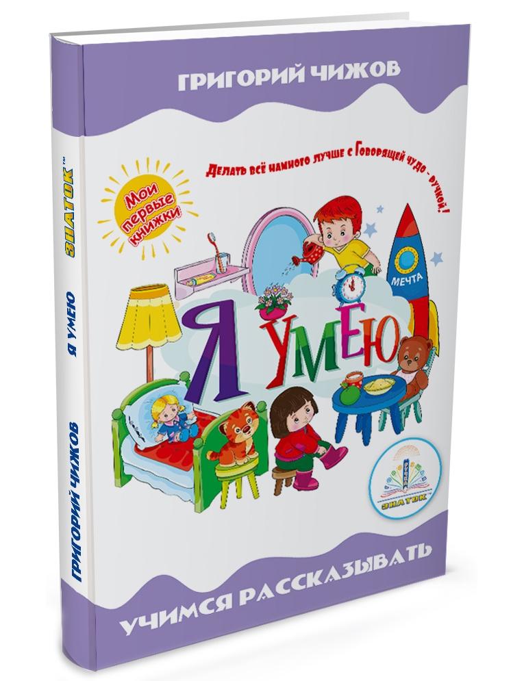 Книга для говорящей ручки Знаток ZP-40082 Я умею Чижов Г.В.