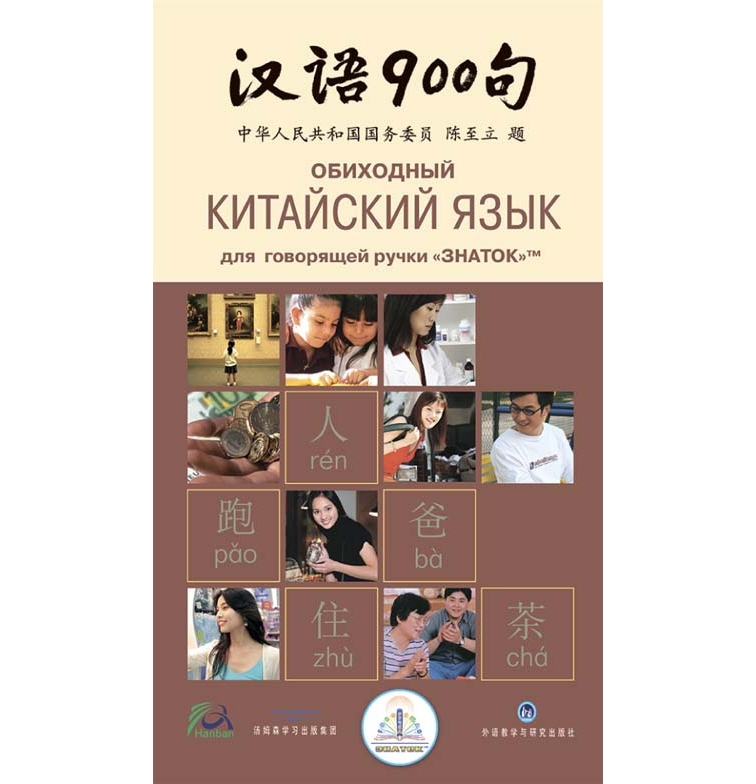 Книга для говорящей ручки Знаток ZP-40059 Обиходный китайский язык