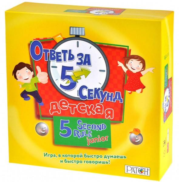 Купить Настольная игра Magellan Ответь за 5 Секунд (детская версия) в интернет магазине игрушек и детских товаров