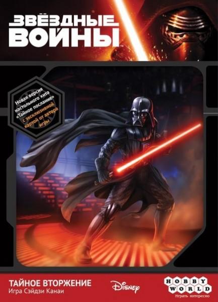 Настольная игра Hobby World Звездные Войны - Тайное вторжение