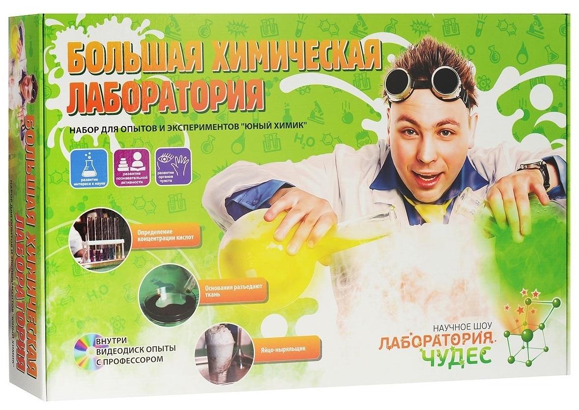Набор Юный химик Большая химическая лаборатория - 80 опытов (ИННОВАЦИИ ДЛЯ ДЕТЕЙ)