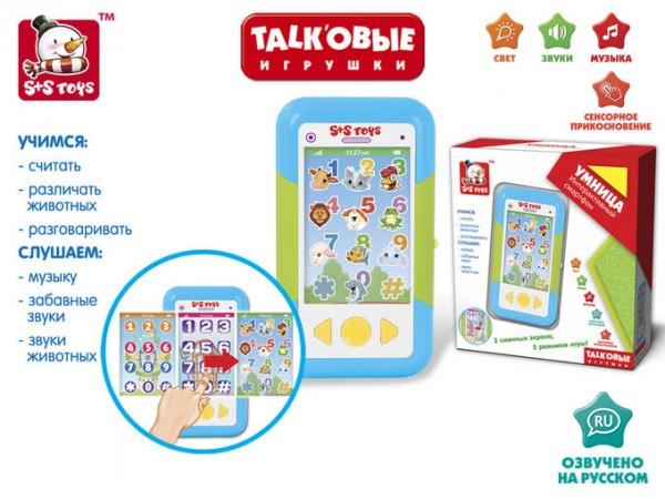 Развивающий телефон SS Toys для малышей