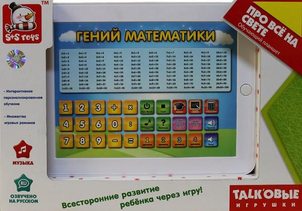 Купить Развивающий планшет SS Toys Гений математики в интернет магазине игрушек и детских товаров