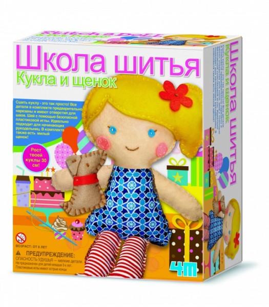 Набор для творчества 4M 00-02767 Школа шитья - Кукла и щенок