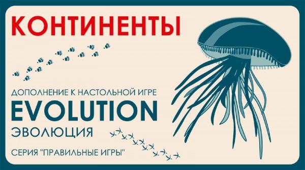 Настольная игра Правильные игры 13-01-03 Эволюция - Континенты