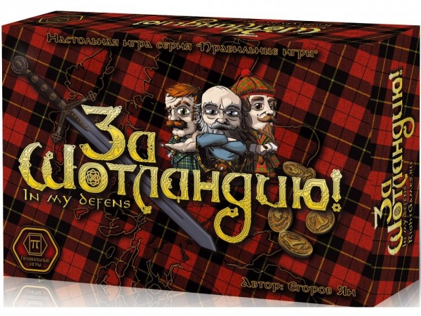 Настольная игра Правильные игры 34-01-01 За Шотландию!