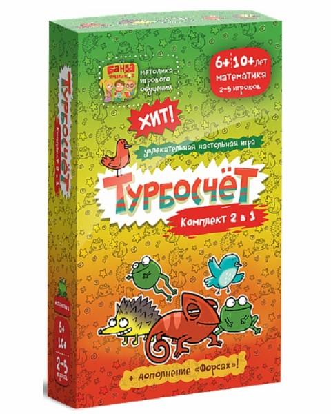 Развивающая настольная игра БАНДА УМНИКОВ Турбокомплект 2 в 1