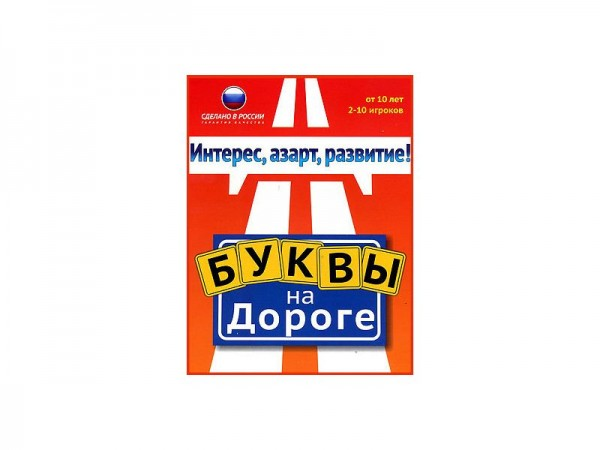 Купить Настольная игра Биплант Буквы на Дороге в интернет магазине игрушек и детских товаров