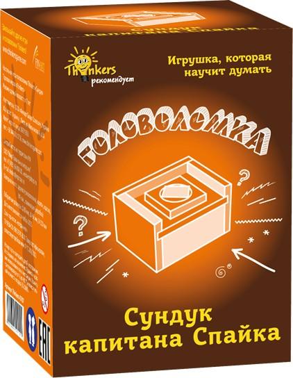 Головоломка Thinkers 0707 Сундук капитана Спайка