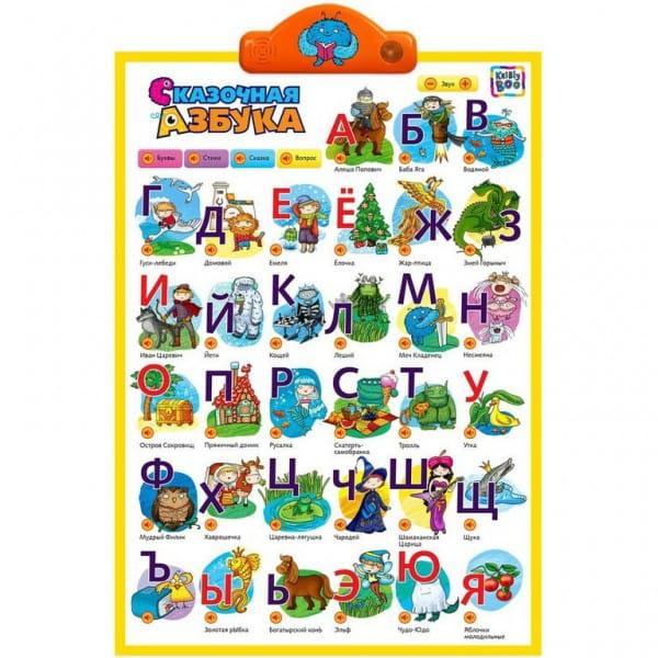 Купить Говорящий плакат Kribly Boo Сказочная Азбука в интернет магазине игрушек и детских товаров