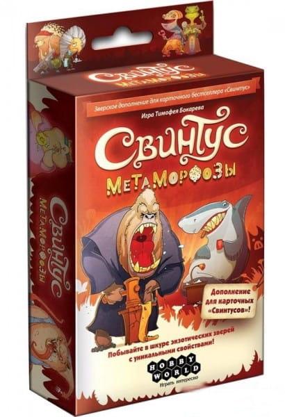 Купить Настольная игра Hobby World Свинтус Метаморфозы в интернет магазине игрушек и детских товаров