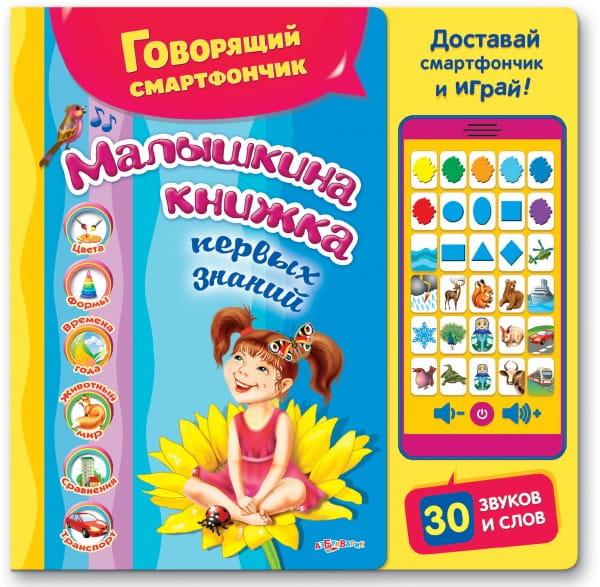 Говорящий смартфончик Азбукварик Малышкина книжка первых знаний