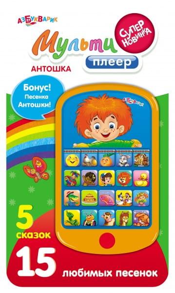 Мультиплеер Азбукварик 80314 Антошка