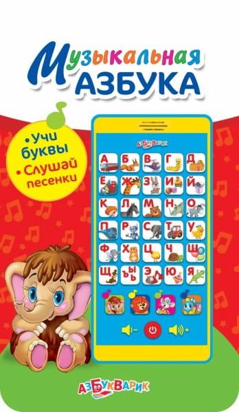 Музыкальная азбука-мультиплеер Азбукварик