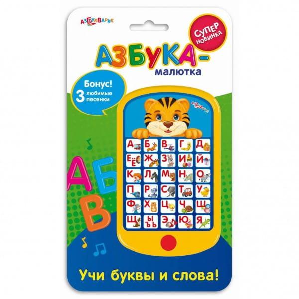 Азбука-малютка Азбукварик