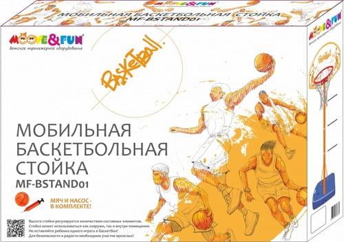14097c3e Фото Детская баскетбольная стойка Moove and Fun складная (в чемодане).  дополнительные фото