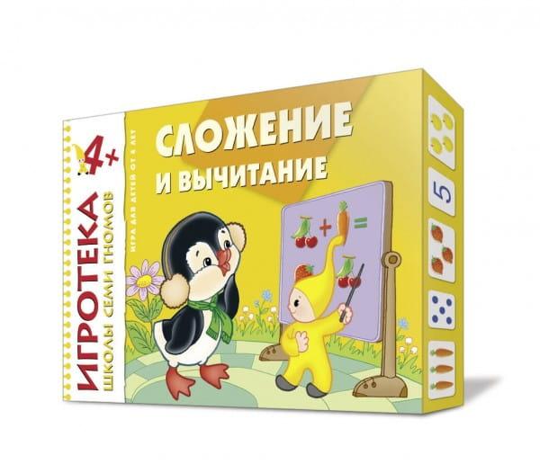 Развивающая игра Мозаика-Синтез 00584-033-9 Школа Семи Гномов Сложение и вычитание (Игротека ШСГ)