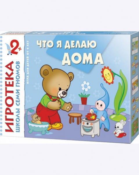 Развивающая игра Мозаика-Синтез 00584-036-0 Школа Семи Гномов Что я делаю дома (Игротека ШСГ)