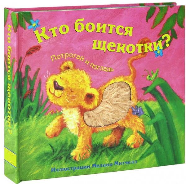 Тактильная книга для малышей Мозаика-Синтез Потрогай и погладь - Кто боится щекотки?