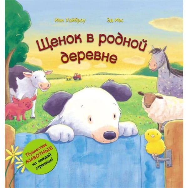 Тактильная книга Мозаика-Синтез Пушистые животные - Щенок в родной деревне
