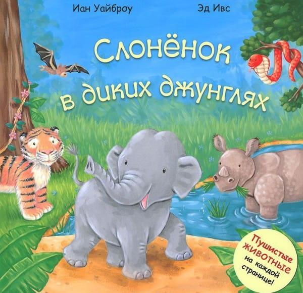 Тактильная книга Мозаика-Синтез Пушистые животные - Слоненок в диких джунглях
