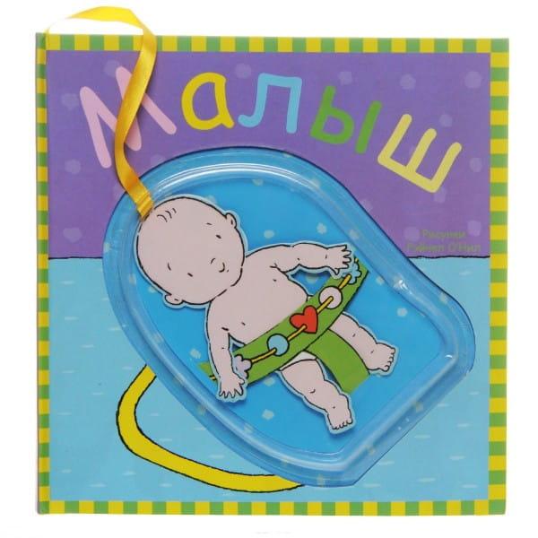 Купить Развивающая книжка-игрушка Мозаика-Синтез Малыш в интернет магазине игрушек и детских товаров