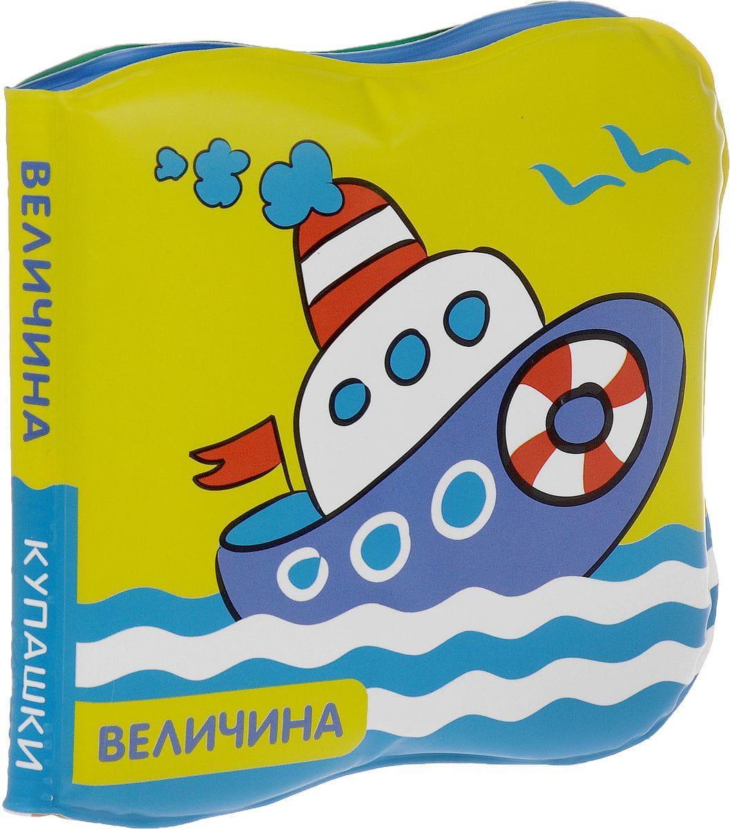 Развивающая книга для купания Мозаика-Синтез 43150-597-3 Кораблик