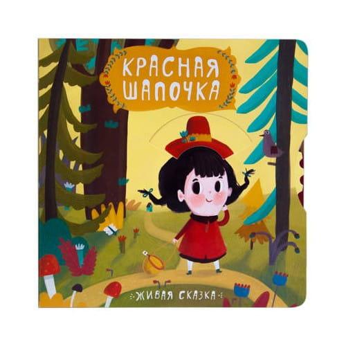 Детская книга Мозаика-Синтез Живая сказка - Красная шапочка