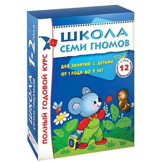 Полный годовой курс Школы Семи Гномов 1-2 года - 12 книг с картонной вкладкой (Мозаика-Синтез)