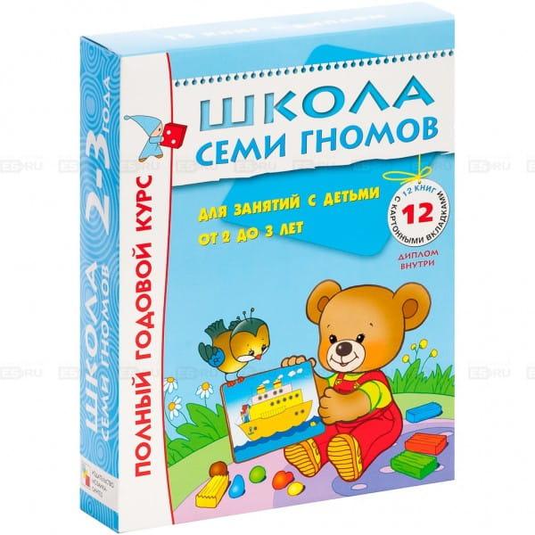 Полный годовой курс Школы Семи Гномов 2-3 года - 12 книг с картонной вкладкой (Мозаика-Синтез)