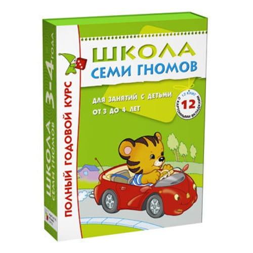 Полный годовой курс Школы Семи Гномов 3-4 года - 12 книг с развивающей игрой и наклейками (Мозаика-Синтез)