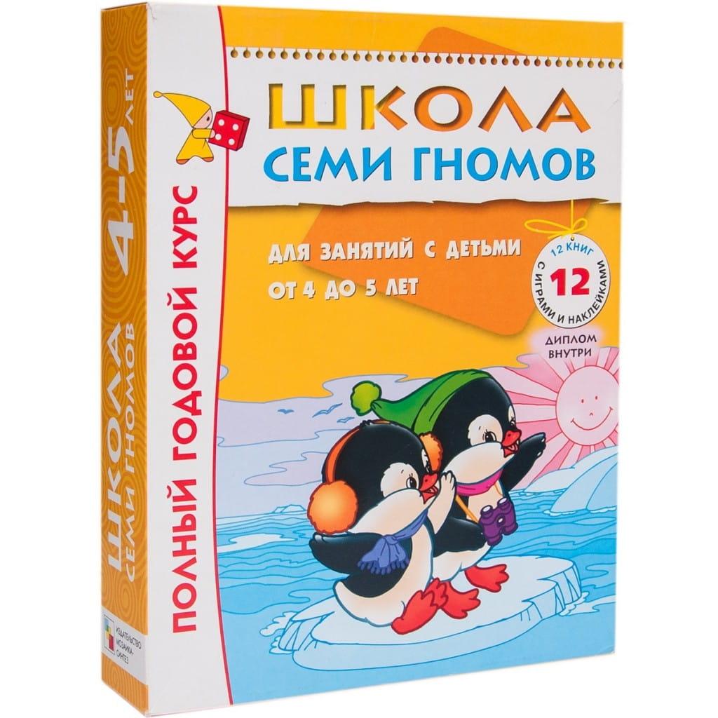 Полный годовой курс Школы Семи Гномов 4-5 лет - 12 книг с развивающей игрой и наклейками (Мозаика-Синтез)