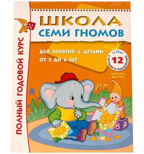 Полный годовой курс Школы Семи Гномов 5-6 лет - 12 книг с развивающей игрой и наклейками (Мозаика-Синтез)